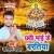 Listen to Chhathi Maai Ke Baratiya from Chhathi Maai Ke Baratiya