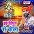 Listen to Hajipur Se Kela from Hajipur Se Kela