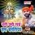 Listen to Kari Chhathi Maai Ham Baratiya from Kari Chhathi Maai Ham Baratiya