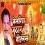 Listen to Bilariya Juthar Dihalash from Bilariya Juthar Dihalash