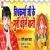 Listen to Vishwakarma Ke Murti Dhaile Bani from Vishwakarma Ke Murti Dhaile Bani