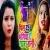 Listen to Pis Da Bhangiya Ae Gaura Rani from Pis Da Bhangiya Ae Gaura Rani