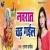 Listen to Navratra Chadh Gail from Navratra Chadh Gail