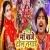 Listen to Maa Baje Dhol Nagade from Maa Baje Dhol Nagade