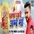 Listen to Khappar Dhari Ambe Maa from Khappar Dhari Ambe Maa