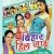 Listen to Choli Mein Ghusal Telchatta from Bihar Hil Jai