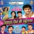 Listen to For Dehab Toharo Fulauna from Aadha Pet Ke Jhooola