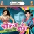 Listen to Choliya Ke Bima from Choliya Ke Bima