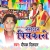 Listen to Sarso Me Parso Dharayieli from Rasdar Pichkari
