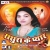 Baliya Ke Litti Chokha songs