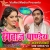 Listen to Miss Marela Balmuaa from Rang Baaj Pandey