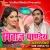 Listen to Amwa Bauran Hai from Rang Baaj Pandey