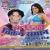 Listen to Jobna Tobe La Hamar from Rang Dihale Chikan Saman