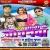 Listen to Halga Mai Mush Ghush Gae from D J Wali Ke Jowanwa