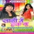 Listen to Thana Pahile Se Aaj from Sali Mein Hak Ba