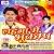 Listen to Garda Garda Karda Nach Ke from Lahanga Mein Bhukamp
