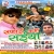 Listen to Night Me Sabke Tight from Safai Karmi Saiya