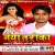 Listen to Ego Chumma Kahiya Deboo from Naya Tarika Se