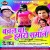 Listen to Karawala Kaahe Gawana from Bachal Ba Hamaro Saman
