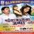 Listen to Choli Ke Siyan Chalwal Na Ho from Paisa Kayile Ba Andha