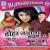 Listen to Sapna Me Mile Khatir from Tohar Jawani Aayil Ba