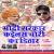 Listen to Ee Kaisan Sarakar Ho Gail from Modi Sarakar Kailas Chori Ka Dithar
