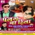 Dur Jake Sasural songs