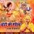 Listen to Kiske Baap Me Dum from Modi Ki Mahima