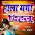 Listen to Hamar Rani Ho from Halla Macha Dihalu