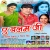 Listen to Dj Wala Hawe Khelari from Ae Balam Ji
