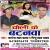 Listen to Mange Chumma Pradhanwa from Choli Ke Batanwa