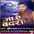 Listen to Ae Raja Tohara Se Nehiya from Jaa Ae Badra