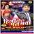 Listen to Joban Bhail Dhila Ba from Hili Mor Palangwa