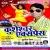 Listen to Danta Ghusai Debo Re from Kusheshwar Express