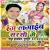 Listen to Rang Dalawayib Sarso Me from Rang Lagayib Sarso Mein