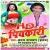 Listen to Dabela Jobanava Ae Sakhi from Hd Pichkari