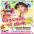 Listen to Holi Khele Raghuveera from Chiragna Ke Holi