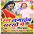Listen to Didiya Ke Chhotka Devar from Rang Lagayib Saraso Me