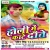 Listen to Holi Mein Aake Rang Lagake from Holi Mein Kaate Daante