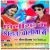 Listen to Pujwa Ke Sange Holi from Holiya Me Dalta Choliya Me