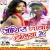 Listen to Holi Gobar Gand Bhaiyl Ba from Jogira Gawa Holiya Me