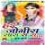 Bhauji Navanager Se Rang songs