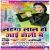 Listen to Fagune Me Dewra from Lahga Laal Ho Jaaye Holi Me