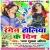 Listen to Maricha Khani Rahre from Rangem Holiya Ke Din