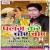 Listen to Bina Dekhe Papa from Palang Kare Choye Choye