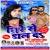 Listen to Ae Burbak Jani Thak from Dheere Se Daal Da