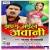 Listen to Kaile Badu Jhand Jawani from Jhand Bhayil Jawani