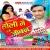 Listen to Holiya Me Ae Sakhi from Holi Me Range Joban