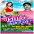 Listen to Dihali Chaita Me Janam from Chaita Me Pasina Chhutata