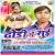 Listen to Dhodi Me Suyi from Dhodi Me Suyi